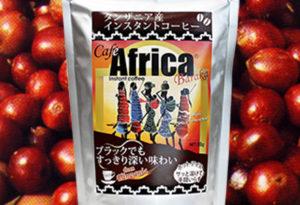 アフリカフェ@バラカ(輸入品)最高級コーヒーパウダー「カフェアフリカ・バラカ」