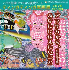 ティンガティンガ・アート展ポスター